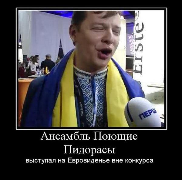 Киевская хунта гомосексуалисты