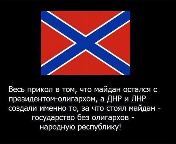 Майдауны за олигархов - Донбасс против олигархов... Парадокс?