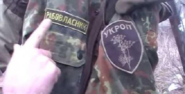 Картинки по запросу украинские рабовладельцы на Донбассе