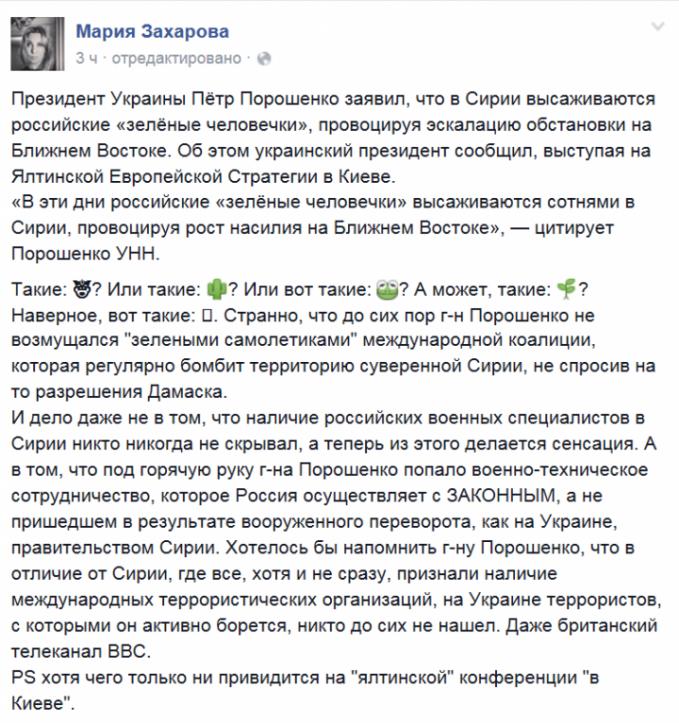 http://dosie.su/uploads/posts/2015-09/medium/1442061736_1442035582_zaharova02.png