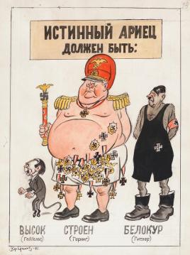 Война миров: «нордический» большевизм против вырожденческого нацизма