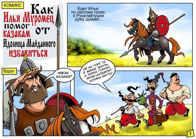 «Как Илья Муромец помог казакам от Идолища Майданного избавиться»