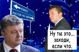 Казус Януковича