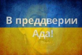 Киевские путчисты прокладывают украинцам дорогу в социальный ад