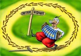 Оксюморон украинской государственности