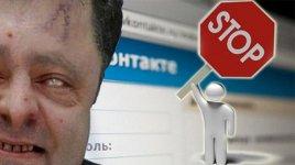 Киевские путчисты запретили Вконтакте, Яндекс и Одноклассники на Украине