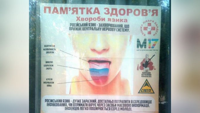 Хамство как мировоззрение: кого воспитывает украинская пропаганда?