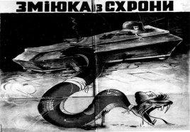 Вползание украинской нацистской гадюки
