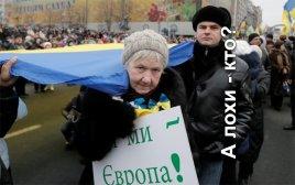 Украинский национализм во власти - это обнищание украинцев в шесть раз