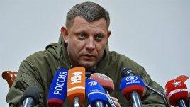 Александр Захарченко сравнил войска путчистов с немецкими захватчиками