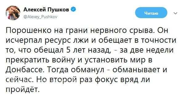 Киевский диктатор находится на грани нервного срыва