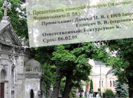 Photo of Черновецкий разрабатывает сценарий похорон тысячи бабушек