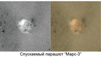 На Марсе американцы нашли русского
