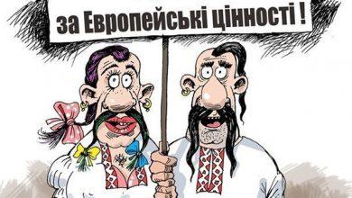 Photo of Европейские ценности: ЕС рекомендует власти Украины участвовать в гей парадах