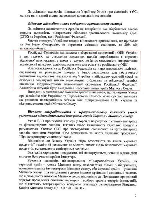 20 млрд. долларов потеряет Украина от ассоциации с ЕС - доклад Минэкономики