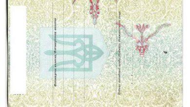 Photo of Внутренний паспорт Украины содержит изображение сатаны