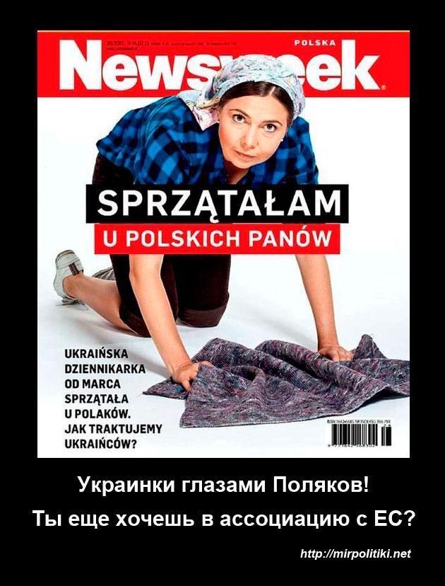 Украинки глазами поляков