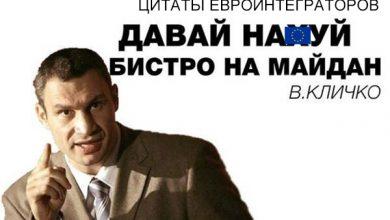 """Photo of Кличко: """"титушкам"""" — свободу!"""