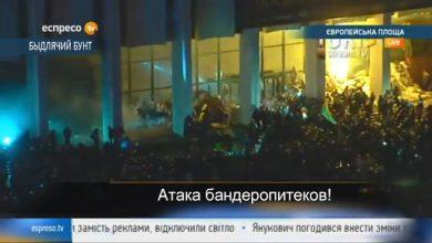Photo of Нацисты штурмуют Украинский дом