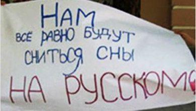 Photo of Нацисты в Раде отменили закон о региональном статусе русского языка