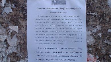 Photo of В Запорожье появились нацистские листовки