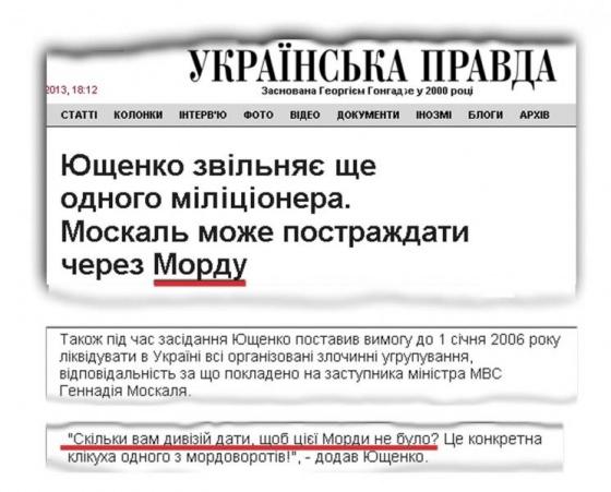 Заявление Президента Ющенко, посвященное «Вове Морде», в свое время облетело все новостные ленты