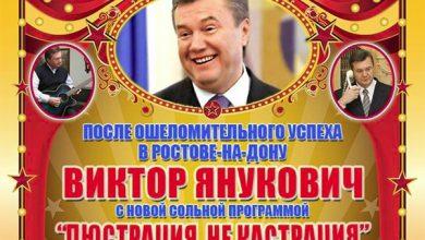 """Photo of Янукович может вернуться в Крым и сделать его базой """"восстановления своего правления"""""""