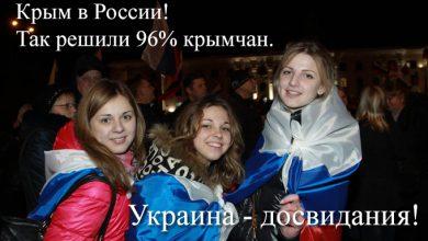 Photo of Крым Украине: досвидания!