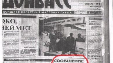 Photo of Донбасс ещё 20 лет назад на референдуме проголосовал за…