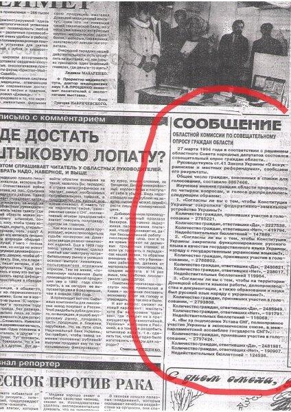 Донбасс, газета, референдум, 1994 год.