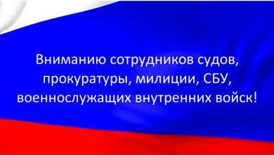 Photo of Обращение к силовикам Украины