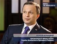 Сергей Бернацкий, прикреплённый офицер охраны Службы безопасности президента Украины