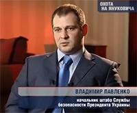 Владимир Павленко, начальник штаба Службы безопасности президента Украины