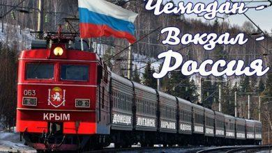 Photo of Украинский русский вопрос