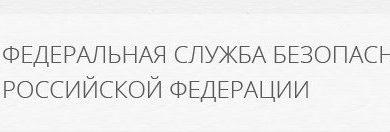 Photo of Никто не будет забыт: Федеральная служба безопасности России просит о содействии граждан Украины