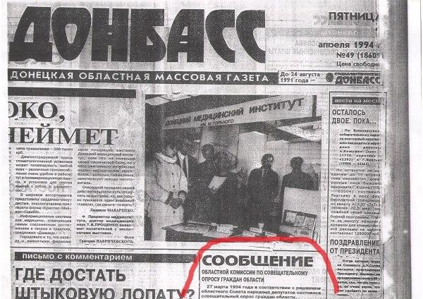 Забытый референдум: Донецкая и Луганская области еще в 1994 году проголосовали за федерализацию