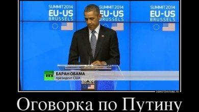 Photo of Оговорка по Путину