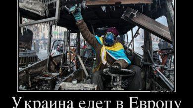 Photo of Украина едет в Европу