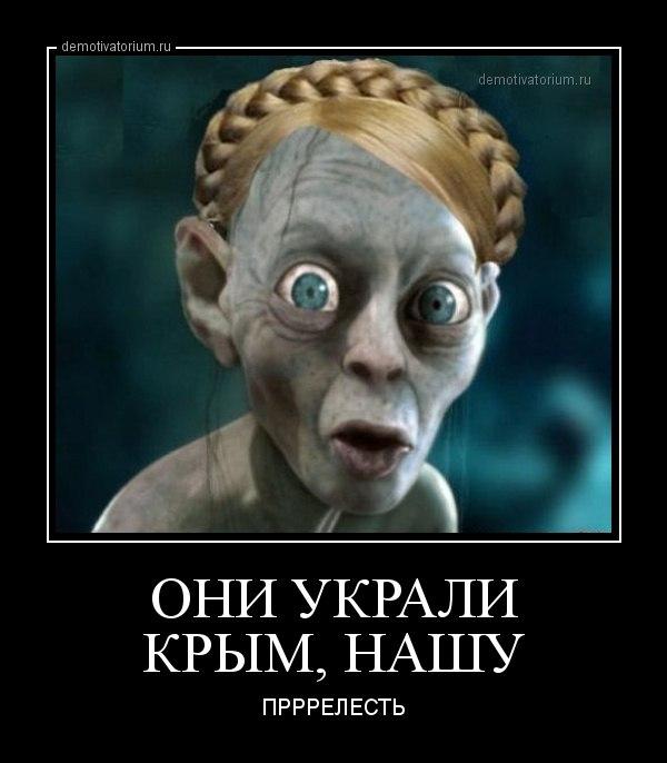 Они украли Крым, нашу прелесть
