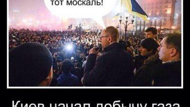 Photo of Украина начала добычу газа