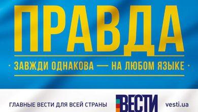 Photo of Вооруженные люди захватили редакцию Вестей – Киев продолжает устранять инакомыслящих