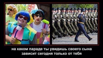 Photo of На каком параде ты увидишь своего сына — зависит только от тебя