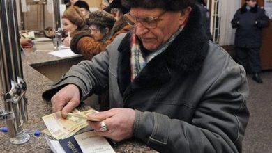 Photo of В Украине уменьшили пенсии