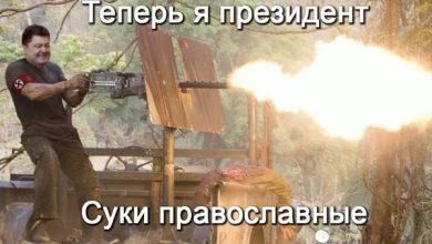 Photo of Теперь я президент — суки православные