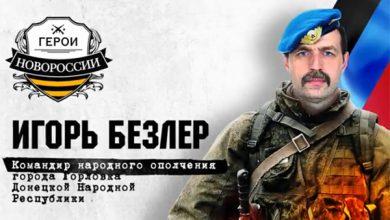 Photo of Новые герои антифашизма: Игорь Безлер
