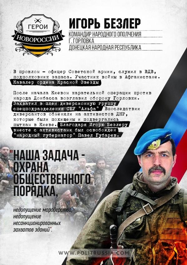 Игорь Безлер, Горловка