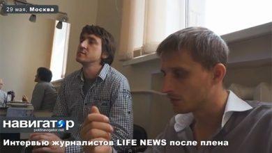 Photo of Журналисты: От нас требовали признаться, что мы бойцы чеченского спецназа