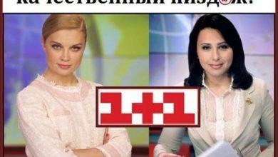 Photo of Только самое качественное враньё на украинском ТВ