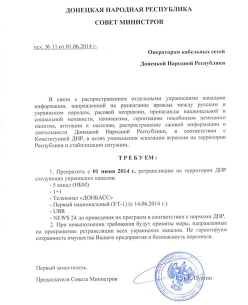 На Донбассе отключили украинское телевидение