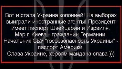 Photo of Вот и стала Украина колонией